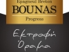 bounas progress - Hill's