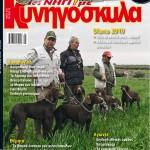 Κυνήγι με κυνηγόσκυλα